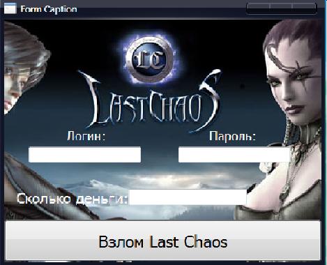 1219. Добавил. 345. 2.Укажите логин и пароль от Last Chaos! Last Chaos де